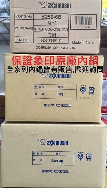 象印原廠內鍋『B-204-6B / B204 』適用NS-ZCF18 ZDF18 ZKF18另有NP-HTF18/NP-HGF18/NP-HRF18/NP-NDF18內鍋