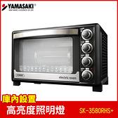 山崎35L三溫控專業級電烤箱 SK-3580RHS+