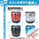 HANLIN正版BT28-超強五合一功能重低音藍芽/藍牙喇叭- 四色任選