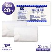 【勤達】 (滅菌) 4X6吋 純棉紗布棉墊 (10X15cm)- 2片裝x20包/袋 吸收褥瘡或傷口分泌物