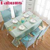 套裝桌墊子小清新歐式防水防燙防油免洗桌布茶幾蓋布餐桌椅子套罩