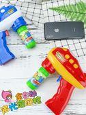 兒童全自動吹泡泡機泡泡水玩具泡泡槍抖音神器同款網紅少女心電動 滿天星