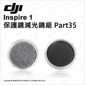 【請先詢問庫存】大疆 DJI Inspire 1 悟 專用 保護 / ND鏡組 Part35 鏡頭保護鏡 ND減光鏡 薪創數位