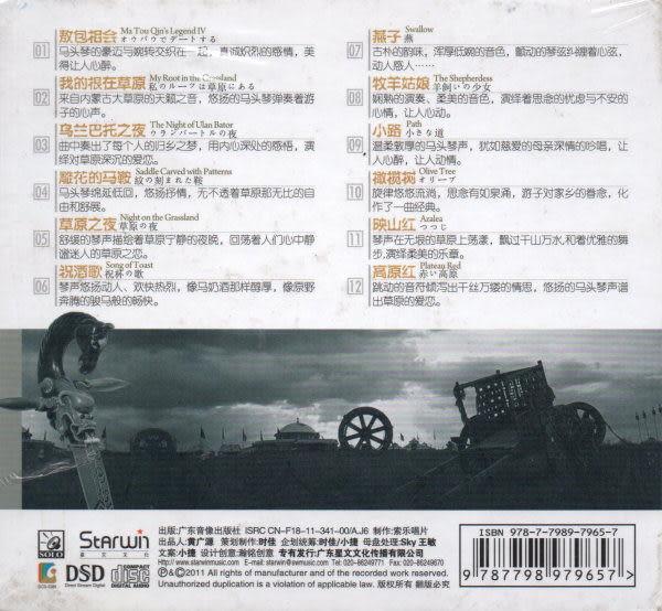 停看聽音響唱片】【CD】馬頭琴魂傳說Ⅳ:草原心弦