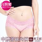 女性MIT中低性感腰蕾絲內褲 浪漫 雕花 蕾絲 情趣 現貨 台灣製造 No.1107-席艾妮SHIANEY