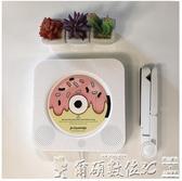 CD機 壁掛cd播放機dvd播放機藍芽收音一體小型家用播放機dvd高清便攜式 爾碩