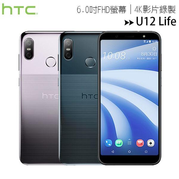 HTC U12 Life 雙鏡頭6吋智慧型手機(6G/128G)◆送旅行組