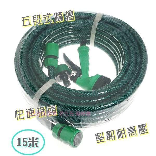 【九元生活百貨】4分耐壓水管噴槍組/15米 包紗耐壓水管 高壓水管