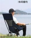 戶外折疊椅子便攜式馬扎靠背釣魚裝備美術寫生小板凳沙灘椅月亮椅錢夫人小舖