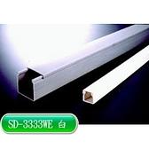KSS 絕緣配線槽(密閉式) SD-3333WE (白) 單支