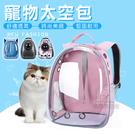 寵物太空包 全透明太空包 太空艙寵物背包...