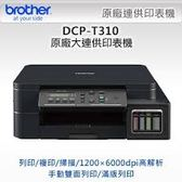 Brother DCP-T310 原廠大連供三合一複合機 (2018全新機種) 功能:列印/影印/掃描 速度:黑白12/彩色6ipm