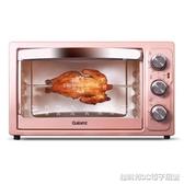 烤箱 格蘭仕電烤箱家用烘焙多功能全自動迷你MKS 維科特3C