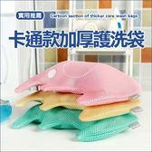 ◄ 生活家精品 ►【J112】卡通款加厚護洗袋 居家 洗衣機 衣物 懸掛 手提 網袋 清潔 多功能 收納