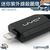「儀特汽修」MET-MUVCA 殺菌消毒 家用消毒燈 微型殺菌器 手機消毒器 消毒燈 紫外線消毒燈