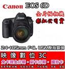 《映像數位》CANON EOS 6D KIT (含24-105mm F4L IS USM鏡頭)。全片幅相機 【全新彩虹公司貨】 I