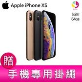 分期0利率Apple蘋果 iPhone XS 64G 5.8吋  智慧型手機 贈『 手機專用掛繩*1』