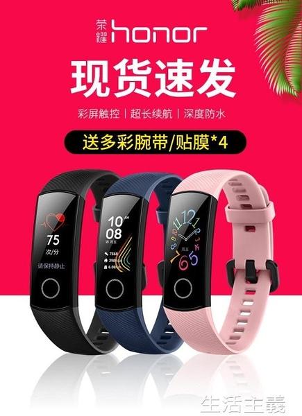 智慧手環 榮耀手環5新品NFC手環5i監測籃球版智慧運動手錶移動提醒華為 生活主義