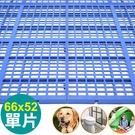 拼接式狗籠子腳踏板(66x52)寵物腳墊板.塑膠墊排水板.漏糞板漏尿板.浴室防滑墊.推薦哪裡買ptt