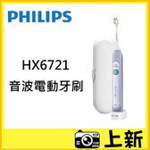 Philips 飛利浦HX6721 HX-6721 潔白 音波 電動牙刷 《台南/上新》