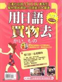 (二手書)用日語買物去