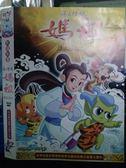 挖寶二手片-P01-164-正版DVD-動畫【海之傳說媽祖】-世界首部以媽祖的故事為題材的動畫大製作