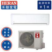 HERAN禾聯 R32白金旗艦型 一級變頻分離式 冷專空調 HI-GA63 / HO-GA63(適用坪數約9-10坪) ※不含贈品