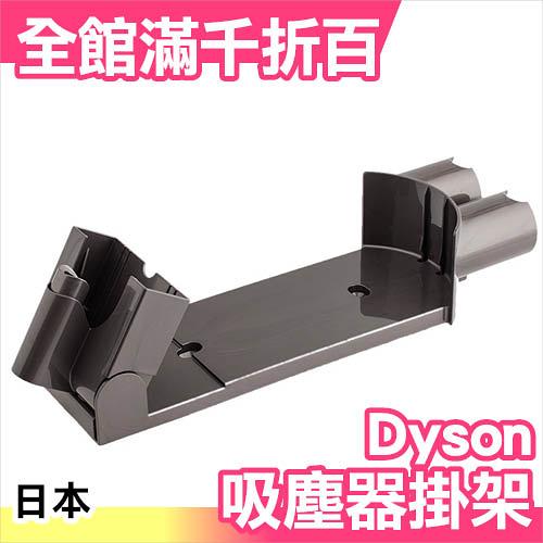 日本 Dyson 戴森 吸塵器掛架 充電座 壁掛座 壁掛架 原廠 壁掛式 C款【小福部屋】
