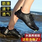 涉水溯溪鞋男速干沙灘鞋戶外徒步登山鞋防滑漂流鞋水陸兩棲男鞋子 伊芙莎