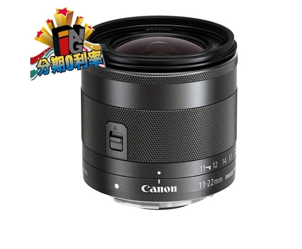 【24期0利率】平輸貨 CANON EF-M 11-22mm F4-5.6 IS STM 保固一年
