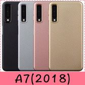 【萌萌噠】三星 Galaxy A7 (2018) A750 商務簡約款 碳纖維紋路保護殼 全包矽膠軟殼 手機殼 手機套