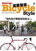 BicycleStyle街頭聖經