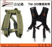 【福笙】JENOVA 吉尼佛 TW-309 TW309 雙肩背帶 減壓背帶 登山背帶 後背帶