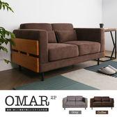 Omar奧瑪北歐風簡約雙人布沙發/2色/H&D東稻家居