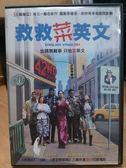 挖寶二手片-P01-027-正版DVD*印片【救救菜英文】-印度電影又一後勵志新作