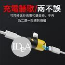 IDEA Lightning 3.5mm 二合一轉接器 耳機 通話 轉接頭 iPhone7 8plus X