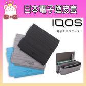 日本電子煙皮套(髮絲紋) IQOS3電子煙保護套 iqos3.0收納包  (購潮8)