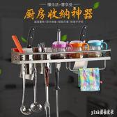調味架子廚房置物架 調味瓶置物架不銹鋼 刀架壁掛式掛墻 js7874『Pink領袖衣社』