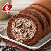 【香帥蛋糕】義式巧克力雪藏
