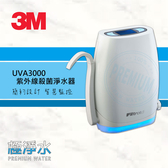 3M UVA3000紫外線殺菌淨水器 │ 極淨水