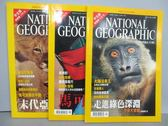 【書寶二手書T1/雜誌期刊_PMZ】國家地理雜誌_2001/4~6月間_供3本合售_走進綠色深淵等