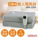 【禾聯HERAN】法蘭絨雙人電熱毯 HEB-12N3