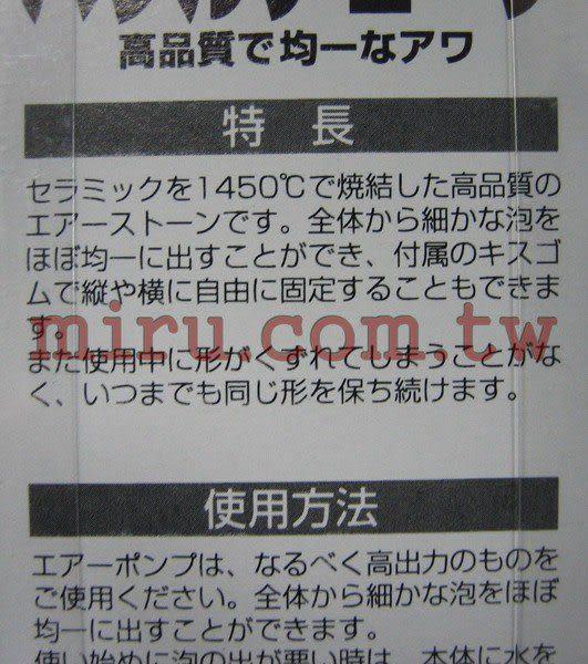 【西高地水族坊】Mr.Aqua代理 陶瓷氣泡石 15cm