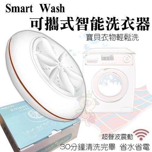 『寵喵樂旗艦店』台灣Nexis《Smart Wash智能洗衣器》超聲波洗衣機 可攜帶式