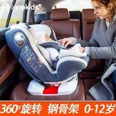 360度旋轉車載兒童安全座椅 汽車用0-4-6-12歲嬰兒提籃寶寶可坐躺