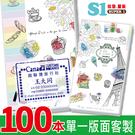 [客製100本] HFPWP 2021年48K日誌 百款圖案《豐富多采》導品 禮贈品 17NB4C-A03-100