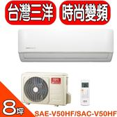 SANLUX台灣三洋【SAE-V50HF/SAC-V50HF】《變頻》+《冷暖》分離式冷氣