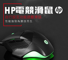 HP有線電競滑鼠 G200