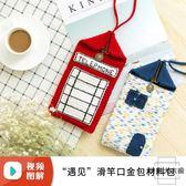 手拿包材料包 手工diy棉鉤針編織蕾絲毛線團【時尚大衣櫥】