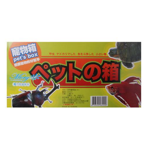【九元生活百貨】貝特寵物盒-中 寵物盒